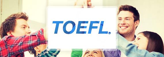 TOEFL сертификат