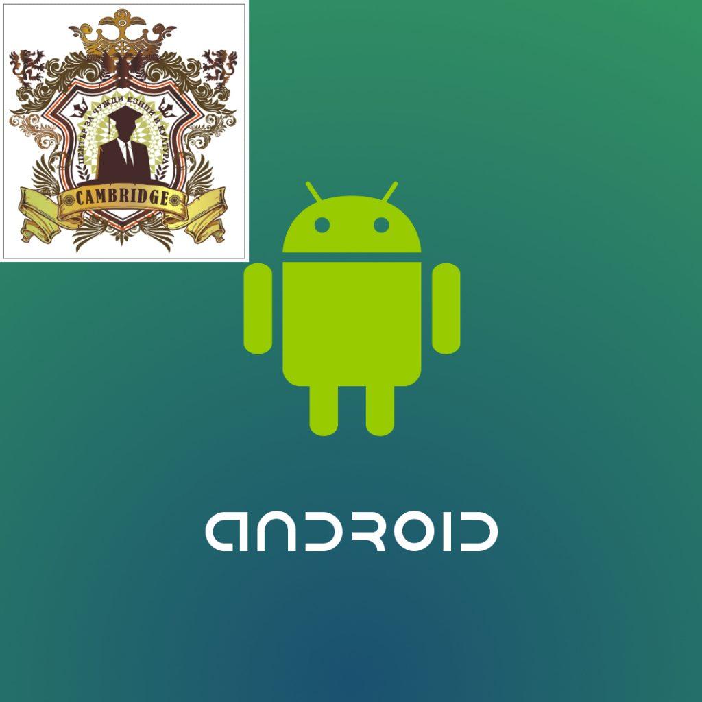 Представяме Ви Курс по Android Програмиране от 1-во до 3-то Ниво.