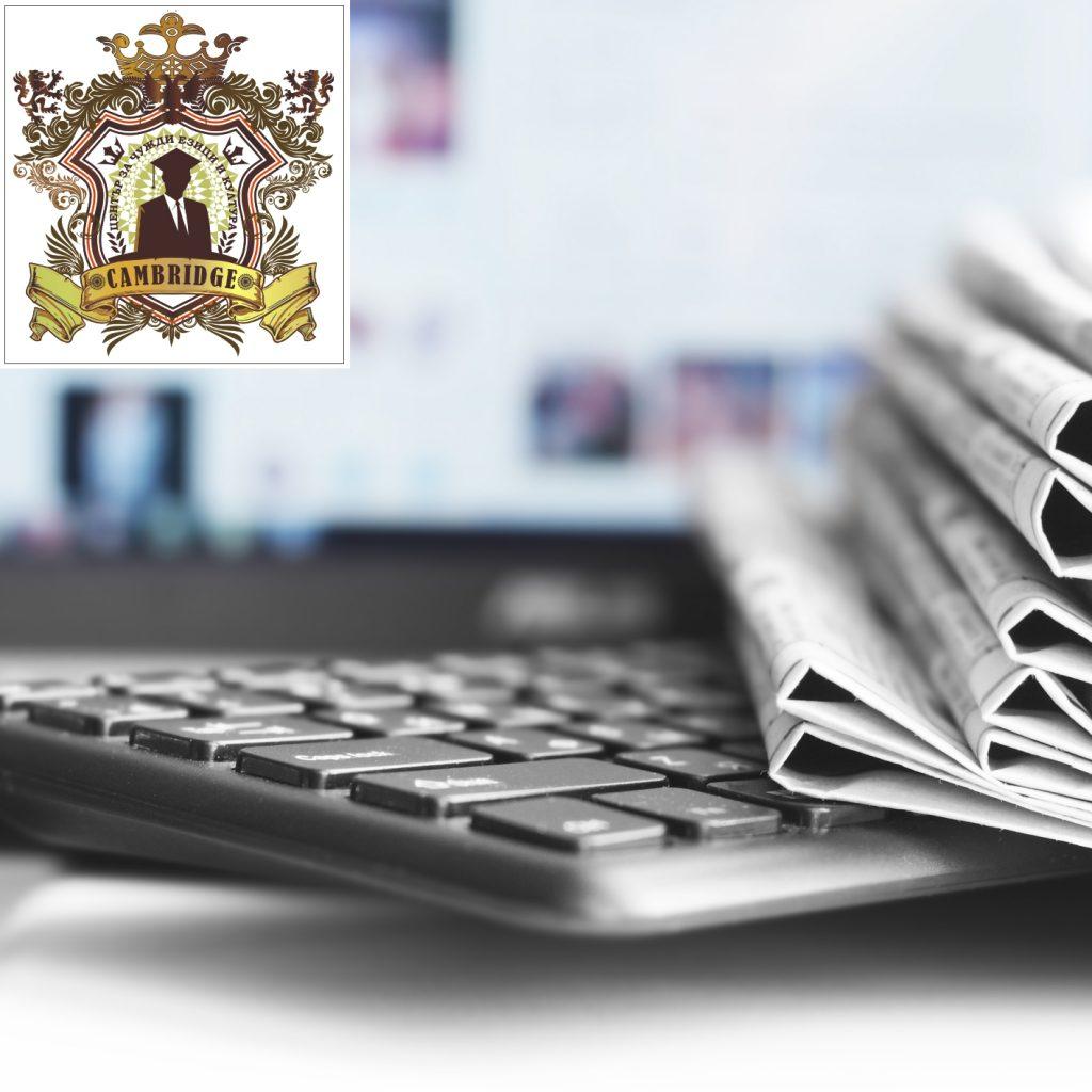Представяме Ви Курс по Журналистика, PR и Реклама от 1-во до 3-то Ниво.