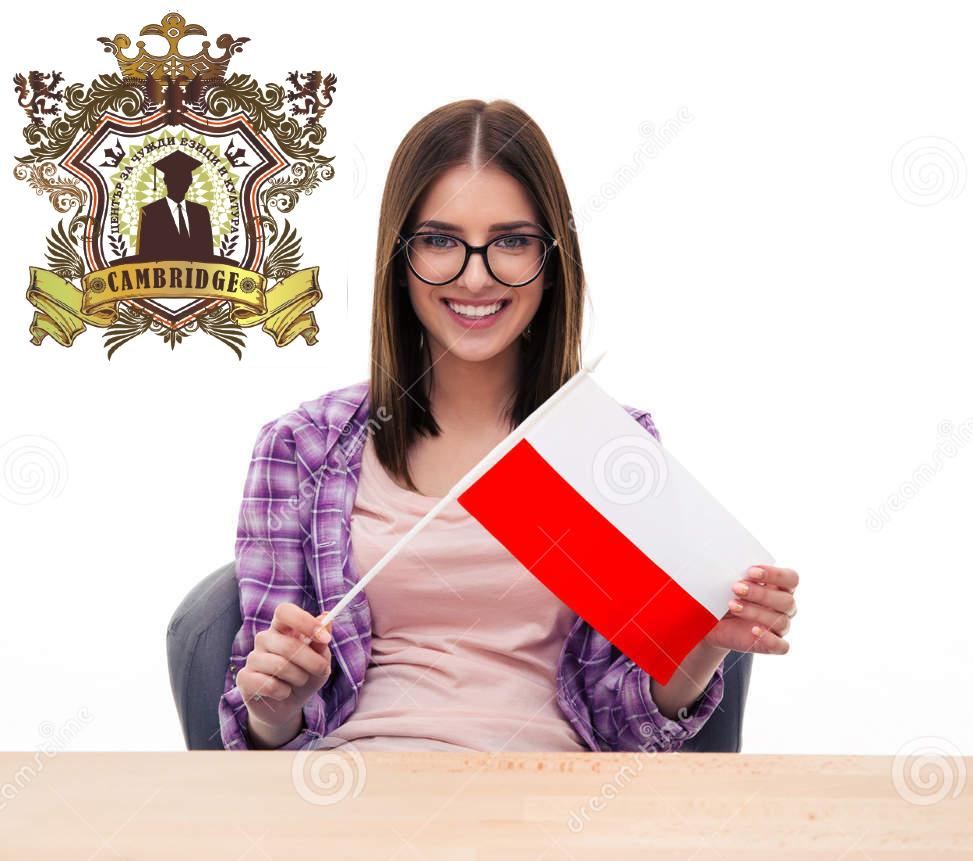 Представяме ви Курс по Полски Език от Ниво A1 до C1.