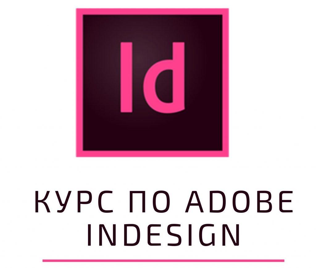 Представяме Ви Курс по Adobe InDesign от 1-во до 3-то Ниво.