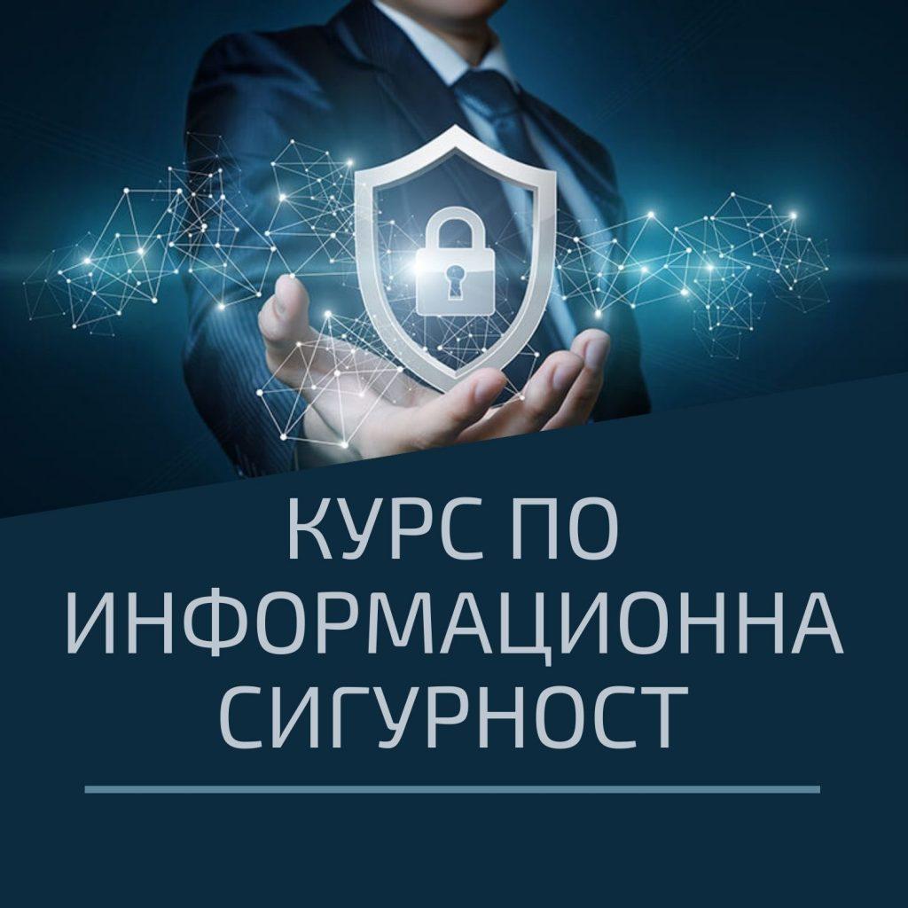 Представяме Ви Курс по Информационна Сигурност от 1-во до 3-то Ниво.