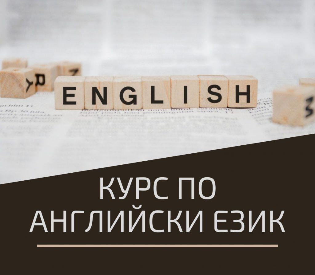 Учебен Център CAMBRIDGE – Пловдив Ви предлага Курс по Английски Език от Ниво A1 до C1.