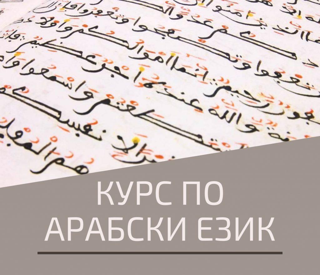 Представяме ви Курс по Арабски Език от Ниво A1 до C1.