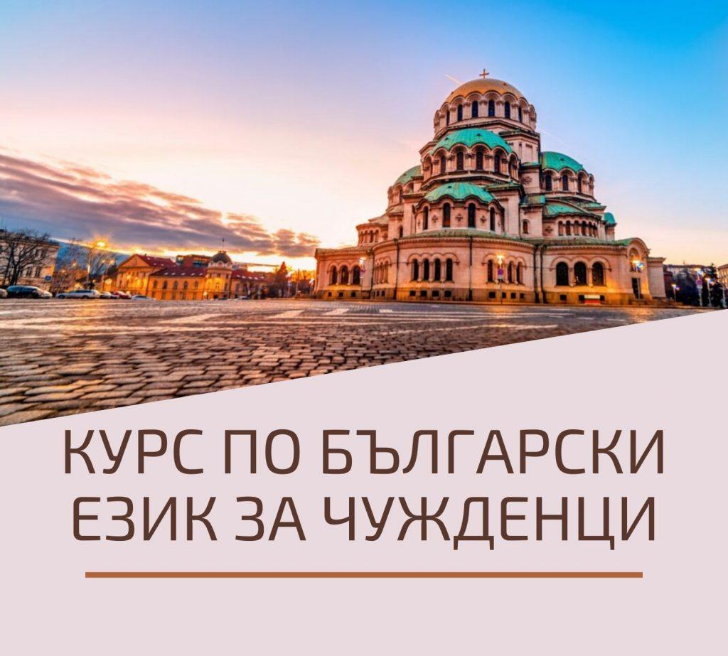 Учебен Център CAMBRIDGE – Пловдив Ви предлага Курс по Български Език за Чужденци от Ниво A1 до C1.