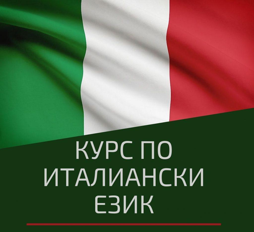 Учебен Център CAMBRIDGE – Пловдив Ви предлага Курс по Италиански Език от Ниво A1 до C1.