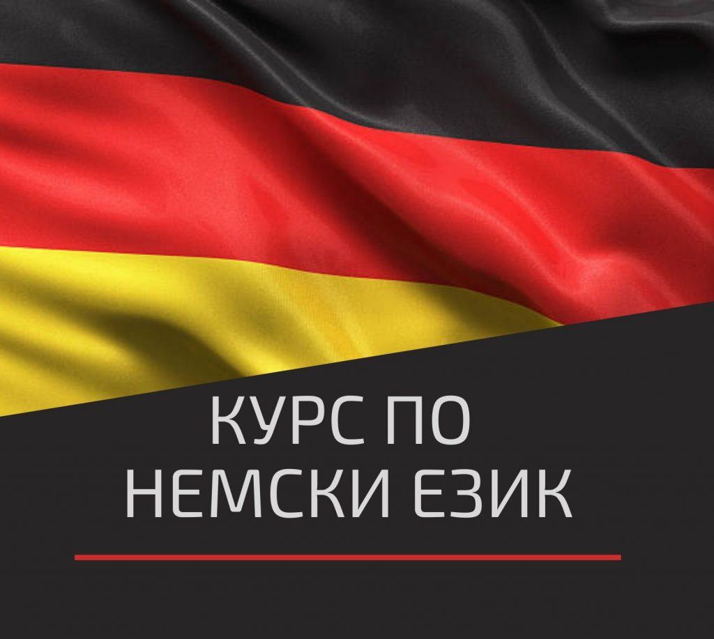 Учебен Център CAMBRIDGE – Пловдив Ви предлага Курс по Немски Език от Ниво A1 до C1.