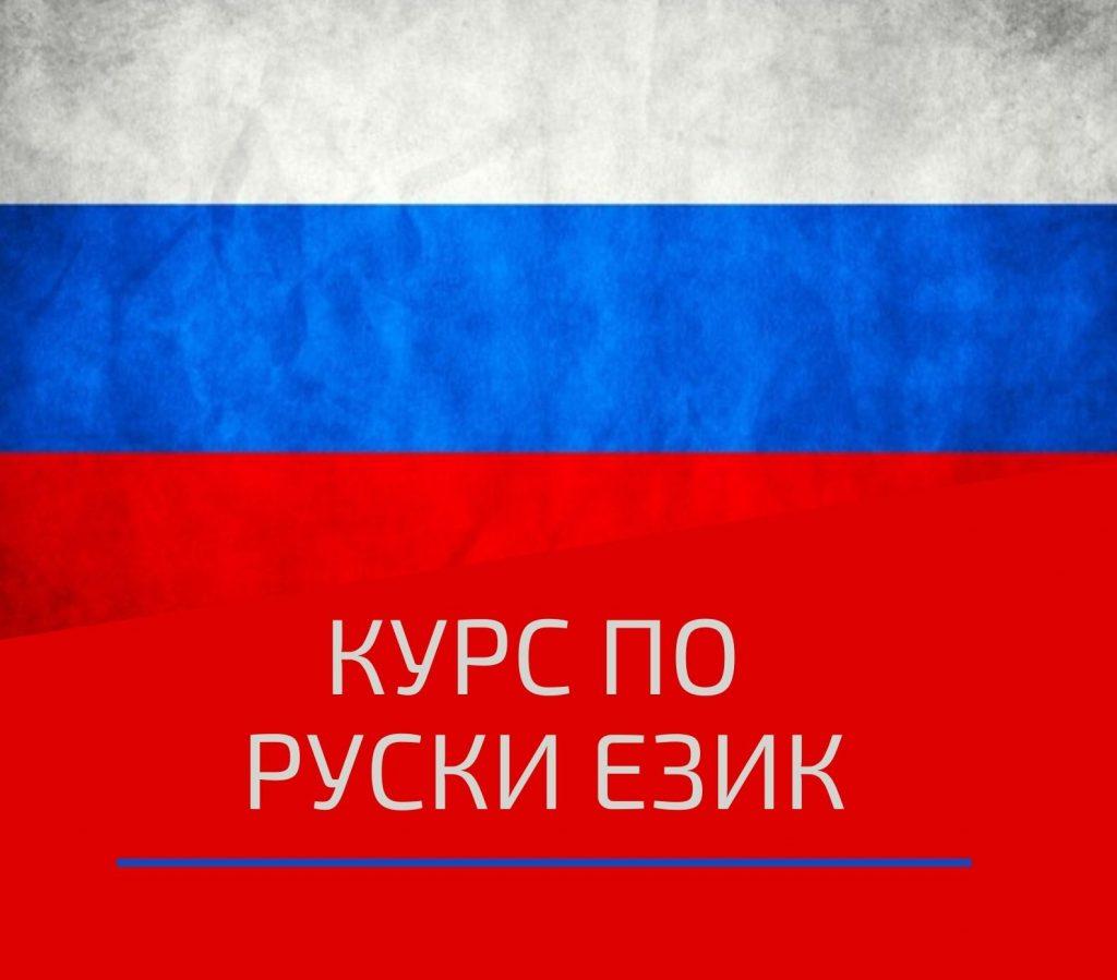 Учебен Център CAMBRIDGE – Пловдив Ви предлага Курс по Руски Език от Ниво A1 до C1.