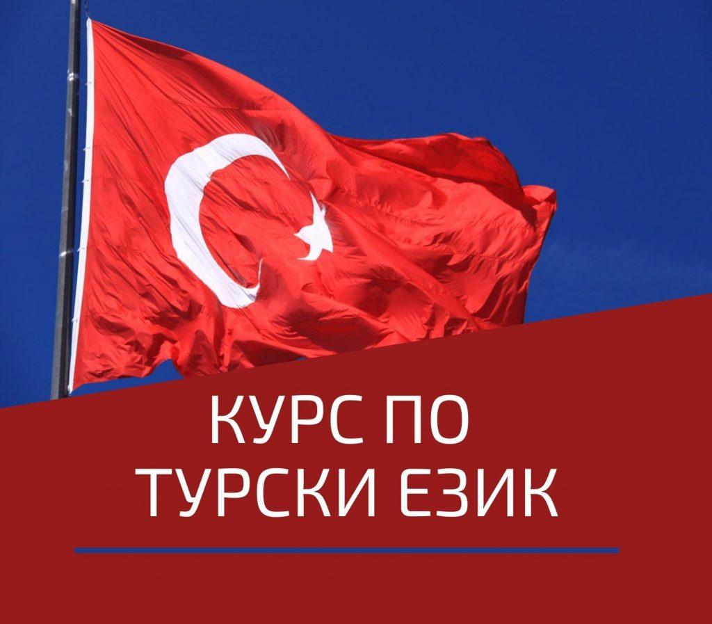 Учебен Център CAMBRIDGE – Пловдив Ви предлага Курс по Турски Език от Ниво A1 до C1.