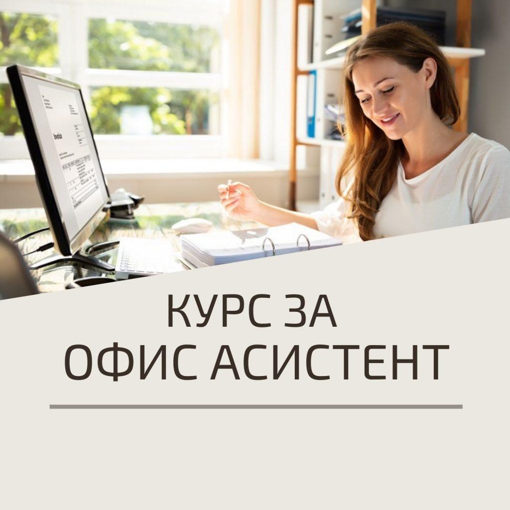 Представяме Ви Курс за Офис Асистент от 1-во до 3-то Ниво.
