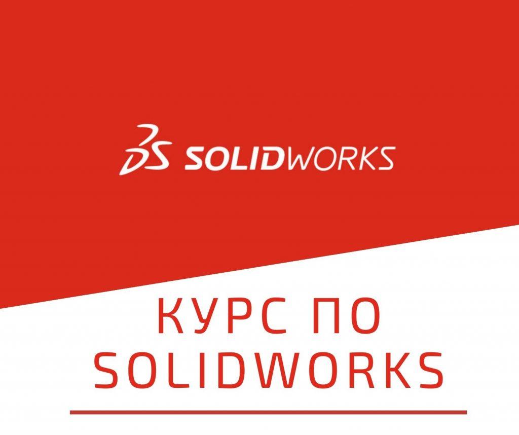 Представяме Ви Курс по SOLIDWORKS от 1-во до 3-то Ниво.