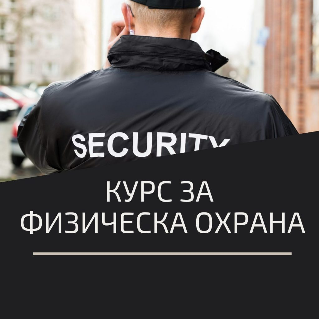 Представяме Ви Курс за Физическа Охрана Бодигард, ИНКАСО, Сигурност от 1-во до 3-то Ниво.