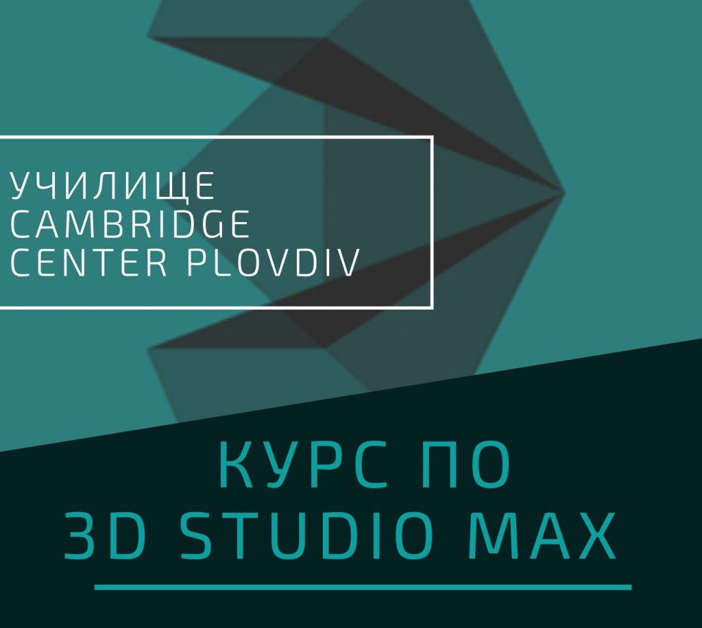 Представяме Ви Курс по 3D Studio Max от 1-во до 3-то Ниво.